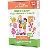 """Комплект """"Школа для дошколят"""" из 16 книг (6-7 лет)"""