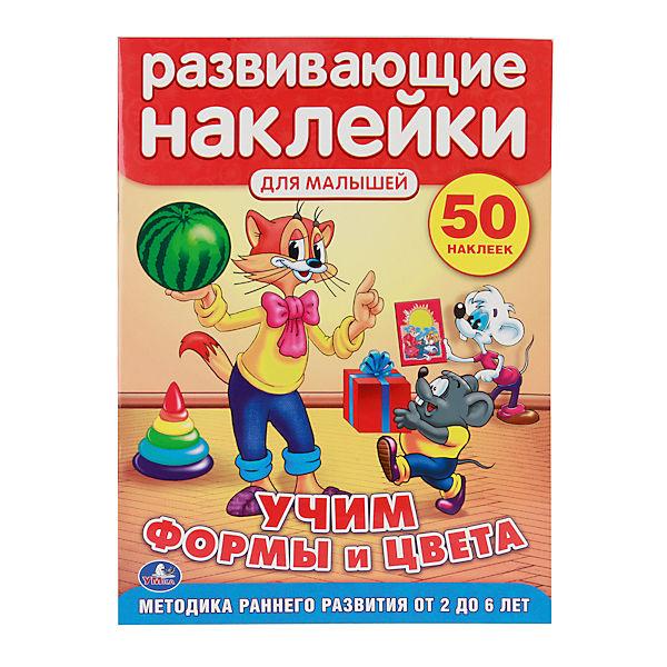 """Развивающая книга с наклейками """"Учим формы и цвета"""""""