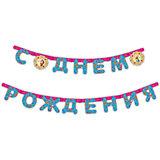 """Гирлянда """"C днем рождения"""" 2,5 м, Маша и Медведь"""