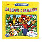 """Книга-пазл """"По дороге с облаками"""", А.Костинский"""