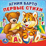"""Книга-пищалка для ванны """"А.Барто. Первые стихи"""""""