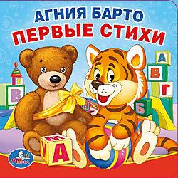 """Книга-пищалка для ванны """"А.Барто. Первые стихи"""