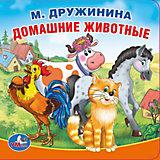 """Книга-пищалка для ванны """"Домашние животные"""""""