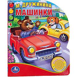 Машинки, М. Дружинина