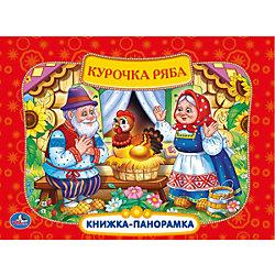 "Книжка - панорамка ""Курочка Ряба"