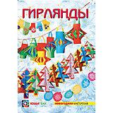 Новогодние гирлянды своими руками, АСТ-ПРесс