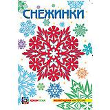 Снежинки своими руками, АСТ-Песс