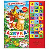 """Книга с 30 кнопками """"Азбука зверей и птиц"""", М. Дружинина"""
