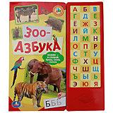 """Книга с 33 кнопками """"Зоо - азбука"""""""