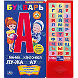 "Книга с 36 кнопками ""Букварь"", М.А. Жукова"
