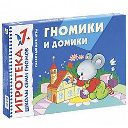 """Развивающая игра """"Гномики и домики"""