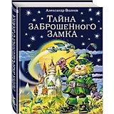 Тайна заброшенного замка, А.Волков