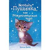 Котёнок Пушинка, или Рождественское чудо, Холли Вебб
