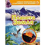 Планета Земля, Лучшая энциклопедия в картинках для малышей