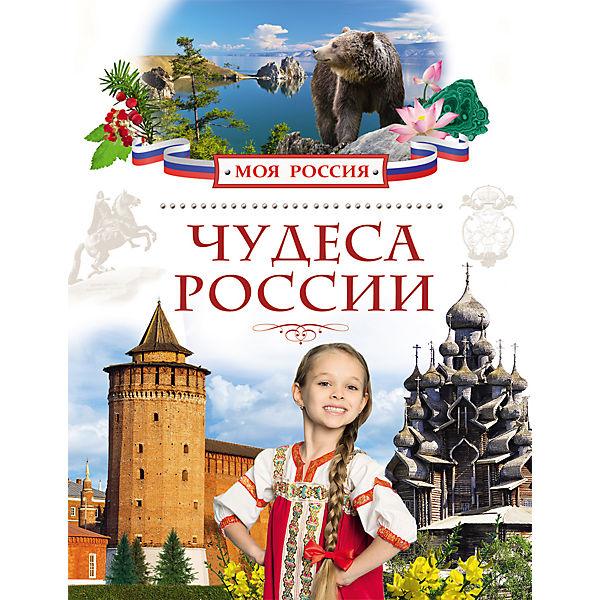Чудеса России, Моя Россия