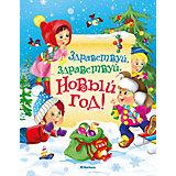 """Книга """"Здравствуй, здравствуй, Новый год!"""""""