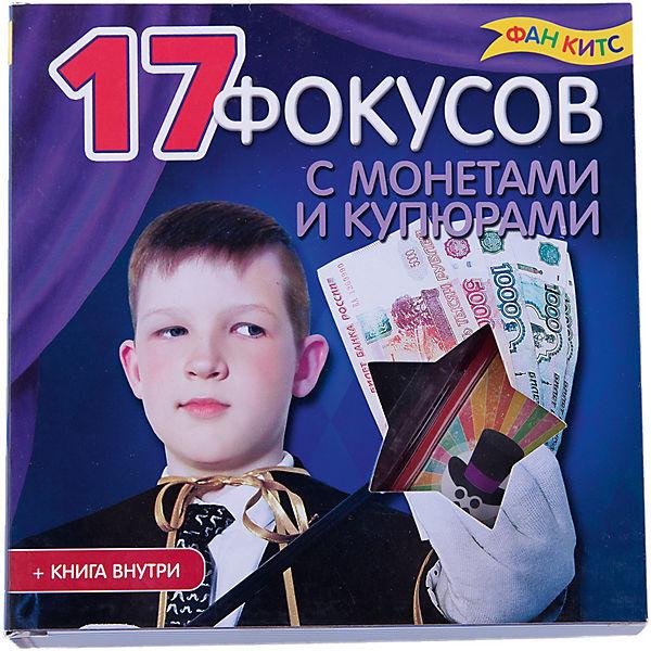 17 фокусов с монетами и купюрами