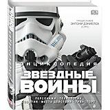 "Энциклопедия ""Звёздные войны"""
