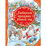 """Сборник сказок и стихов """"Любимый праздник Новый год"""""""