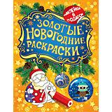 """Золотая раскраска """"Дед Мороз"""" с наклейками"""
