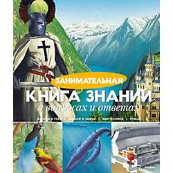 Занимательная книга знаний в вопросах и ответах