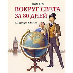 Вокруг света за 80 дней, Жюль Верн