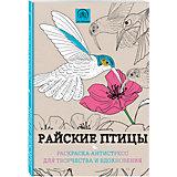 """Раскраска-антистресс """"Райские птицы"""""""