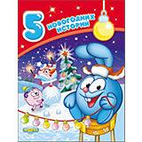 """Книга """"Смешарики. 5 Новогодних историй"""""""