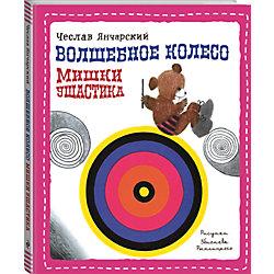 Волшебное колесо Мишки Ушастика, Чеслав Янчарский