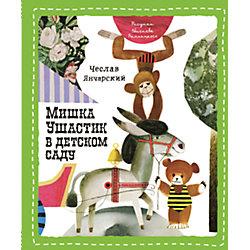Мишка Ушастик в детском саду, Чеслав Янчарский