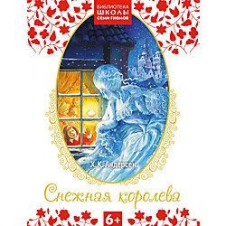Снежная королева, Х.К.Андерсен