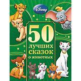 """Книга """"50 лучших сказок о животных"""""""