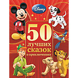 """Книга """"50 лучших сказок о приключениях"""""""