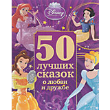 "Книга ""50 лучших сказок о любви и дружбе"""