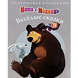 """Книга """"Маша и Медведь. Веселые сказки"""""""