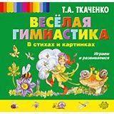 Веселая гимнастика в стихах и картинках, Т.А. Ткаченко