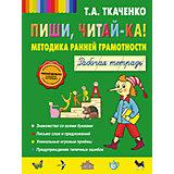 """Рабочая тетрадь """"Пиши, читай-ка!"""", Т.А. Ткаченко"""