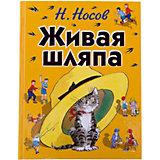 Живая шляпа, Н.Носов