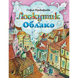 Лоскутик и Облако, С. Прокофьева