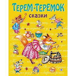 "Сборник сказок ""Терем-теремок"" (ил. М. Литвинова)"