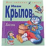 Басни (ил.И.Петелиной), И.А. Крылов