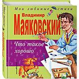 Что такое хорошо, М. Маяковский