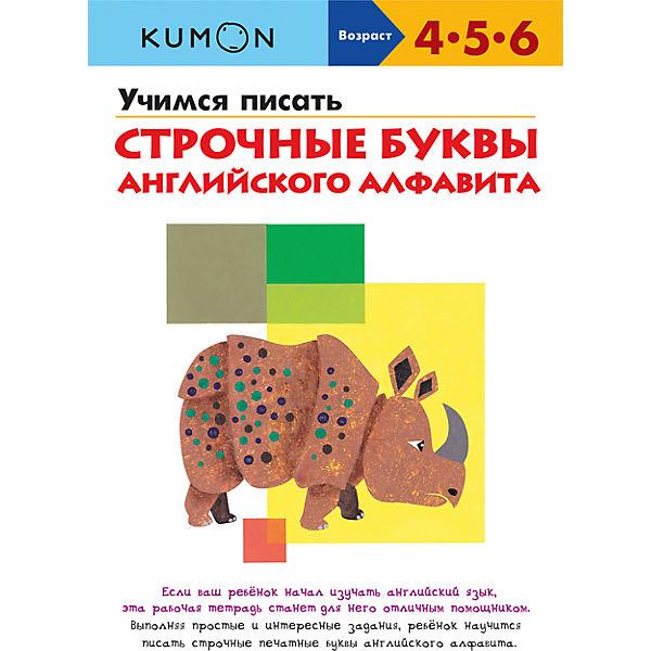 Тетрадь рабочая KUMON Учимся писать строчные буквы английского алфавита