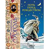 Ночь перед Рождеством, Н. Гоголь