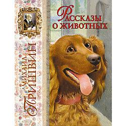 Рассказы о животных, М. Пришвин