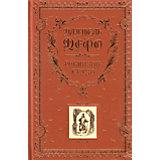 """Подарочное издание """"Робинзон Крузо"""" (ил. Ж. Гранвиля)"""