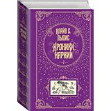 """Подарочное издание """"Хроники Нарнии"""" (7 книг в 1), Клайв С. Льюис"""