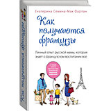 """Личный опыт русской мамы """"Как получаются французы"""""""