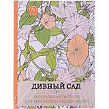 """Раскраска-антистресс """"Дивный сад"""""""