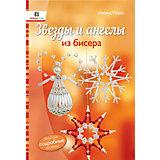 """Книга """"Звезды и ангелы из бисера"""""""